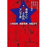米中ソに翻弄されたアジア史 (扶桑社BOOKS)