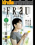FRaU (フラウ) 2020年 5月号 [雑誌]