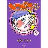 メロポンだし!(7) (モーニングコミックス)