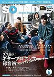 SOUND DESIGNER (サウンドデザイナー) 2019年6月号 (2019-05-09) [雑誌]