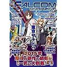 月刊ファルコムマガジン vol.47 (ファルコムBOOKS)