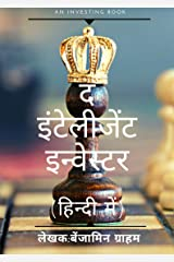 The intelligent investor hindi book (Hindi Edition) Kindle Edition
