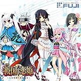 CR戦国†恋姫 オリジナルサウンドトラック