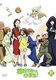 若おかみは小学生! Vol.3 [DVD]