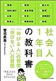 社会人1年目の教科書  「伸びる人」の習慣 「伸びない人」の習慣
