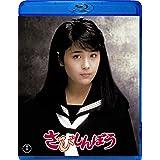 さびしんぼう [Blu-ray]