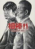 相棒season10(上) (朝日文庫)