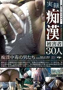 実録・痴漢 被害者30人 痴漢中毒の男たち [DVD]