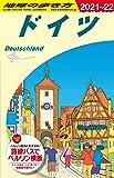 A14 地球の歩き方 ドイツ 2021~2022