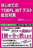 はじめてのTOEFL iBT テスト総合対策 (アスク出版)