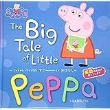 The Big Tale of Little Peppa―ちっちゃなペッパのすごーいおはなし (Peppa Pig)