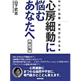 NHK出版 病気がわかる本 心房細動に悩むあなたへ 改訂版