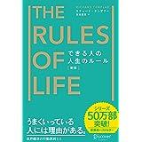できる人の人生のルール[新版] (リチャード・テンプラーのRulesシリーズ)