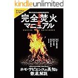 Fielder特別編集 完全焚火マニュアル (サクラBooks)