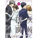 夫婦円満レシピ~それでも夫を愛している~ : 4 (ジュールコミックス)