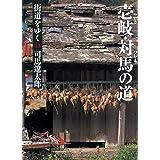 街道をゆく 13 壱岐・対馬の道 (朝日文庫)