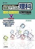 特進クラスの理科 難関・超難関校対策問題集 新装版 (特進クラス 中学入試対策問題集シリーズ)