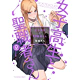 女子高生と聖職者さん (2) (バンブー・コミックス)