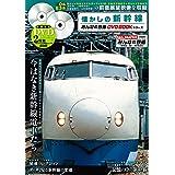 懐かしの新幹線 (みんなの鉄道DVDBOOKシリーズ) (メディアックスMOOK)