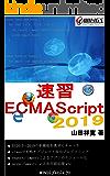 速習 ECMAScript 2019: 次世代の標準JavaScriptを今すぐマスター! 速習シリーズ