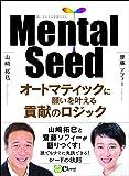Mental Seed: オートマティックに願いを叶える貢献のロジック