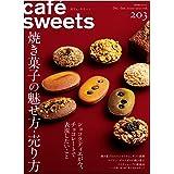 cafe-sweets (カフェ-スイーツ) vol.203 (柴田書店MOOK)