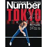 NumberPLUS「完全保存版 東京オリンピック2020 輝きの記憶。」 (Sports Graphic Number PLUS(スポーツ・グラフィック ナンバープラス))