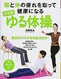 脳と体の疲れを取って健康になる 決定版 ゆる体操 (PHPビジュアル実用BOOKS)