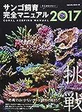 そこが知りたい! サンゴ飼育完全マニュアル2017 (サクラムック)