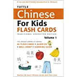 Tuttle Chinese for Kids Flash Cards Kit Vol 1 Traditional Ed: Traditional Characters [Includes 64 Flash Cards, Audio CD, Wall
