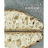 パンストック 長時間発酵のパンづくり