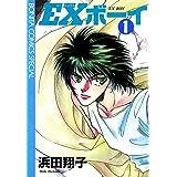 EXボーイ 1 (ボニータコミックス・SPECIAL)