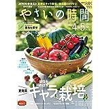 NHK 趣味の園芸 やさいの時間 2021年 4月・5月号 [雑誌] (NHKテキスト)