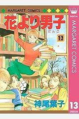 花より男子 13 (マーガレットコミックスDIGITAL) Kindle版
