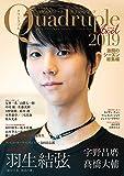フィギュアスケート男子ファンブック Quadruple Axel 2019 激闘のシーズン総集編 (別冊山と溪谷)