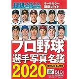 2020プロ野球選手写真名鑑 (日刊スポーツマガジン)