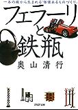 フェラーリと鉄瓶 一本の線から生まれる「価値あるものづくり」 (PHP文庫)