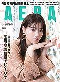 AERA (アエラ) 2020年 4/13 号【表紙:西野七瀬】 [雑誌]