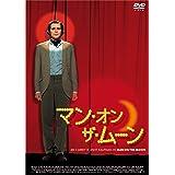 マン・オン・ザ・ムーン [DVD]