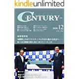 月刊 CENTURY(センチュリー)2020-12月号