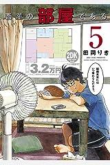 吾輩の部屋である(5) (ゲッサン少年サンデーコミックス) Kindle版