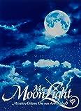 ツキノヒカリ MEMORIAL BOX(DVD付)