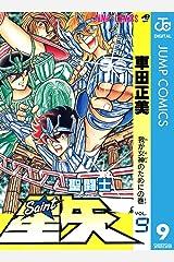 聖闘士星矢 9 (ジャンプコミックスDIGITAL) Kindle版