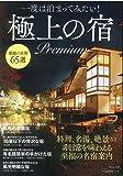 一度は泊まってみたい! 極上の宿 Premium (TJMOOK)