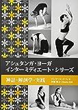 アシュタンガ・ヨーガインターミディエート・シリーズ―神話・解剖学・実践 (GAIA BOOKS)