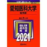愛知医科大学(医学部) (2021年版大学入試シリーズ)