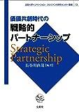 価値共創時代の戦略的パートナーシップ (法政大学イノベーション・マネジメント研究センター叢書)