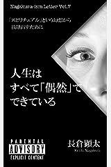 人生はすべて「偶然」でできている 「スピリチュアル」という幻想から抜け出すために Kindle版