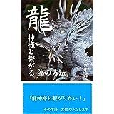 龍神様と繋がる為の方法: 龍神様が現れ、繋がれる場所などをお教えいたします