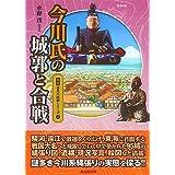 今川氏の城郭と合戦 (図説日本の城郭シリーズ11)